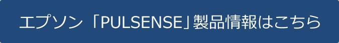 エプソン 「PULSENSE」 製品情報はこちら