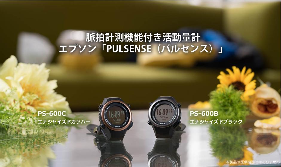 活動量計エプソン「PULSENSE(パルセンス)」