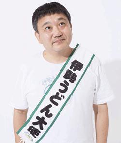 石原壮一郎(コラムニスト&伊勢うどん大使)