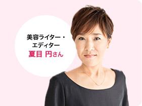 美容ライター・エディター 夏目 円さん