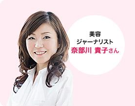美容ジャーナリスト 奈部川 貴子さん