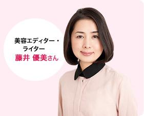 美容エディター・ライター 藤井 優美さん