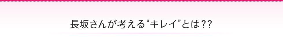 """長坂さんが考える""""キレイ""""とは??"""