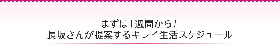 まずは1週間から!長坂さんが提案するキレイ生活スケジュール
