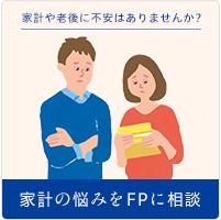 くらしとお金の相談なら日本FP協会へ