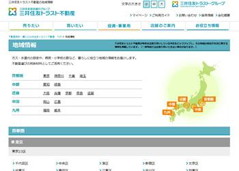 三井住友トラスト不動産の「地域情報」ページ