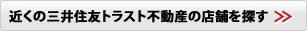 近くの三井住友トラスト不動産の店舗を探す