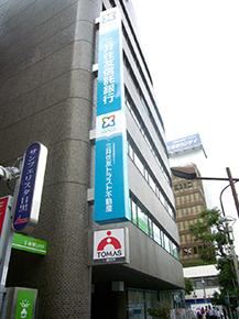 三井住友トラスト不動産 目黒センター