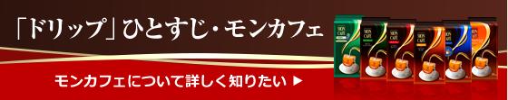 「ドリップ」ひとすじ・モンカフェ モンカフェについて詳しく知りたい