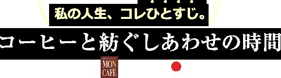 私の人生、コレひとすじ。コーヒーと紡ぐしあわせの時間 MON CAFE×All About
