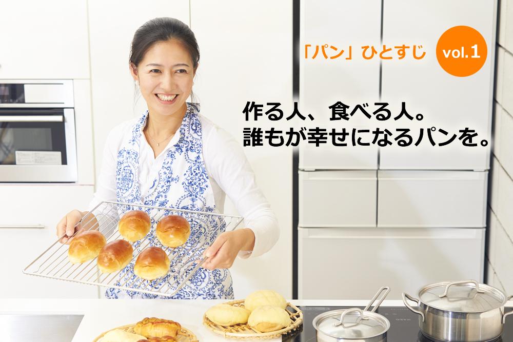 vol.1 「パン」ひとすじ 作る人、食べる人。誰もが幸せになるパンを。