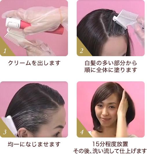1 クリームを出します 2 白髪の多い部分から順に全体に塗ります 3 均一になじませます 4 15分程度放置 その後、洗い流して仕上げます