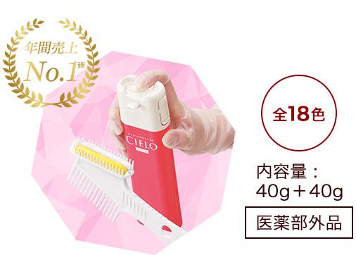 年間売上 No.1 全18色 内容量 : 40g+40g 医薬部外品