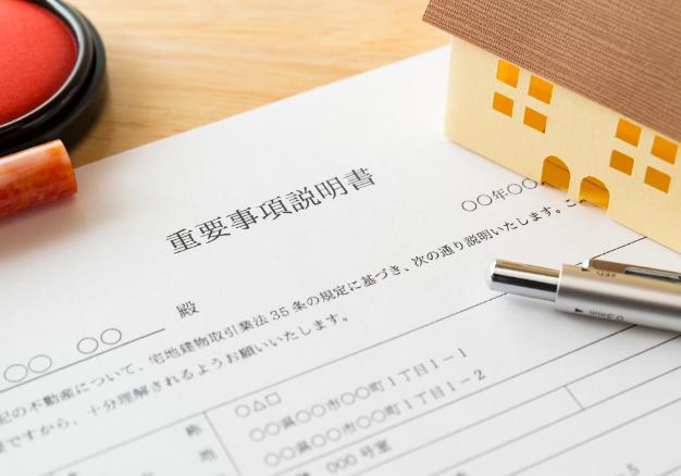 早めに知るべき!住宅購入の際に説明義務があるほど重要なこと