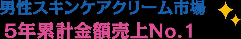 男性スキンケアクリーム市場 5年累計金額売上No.1※