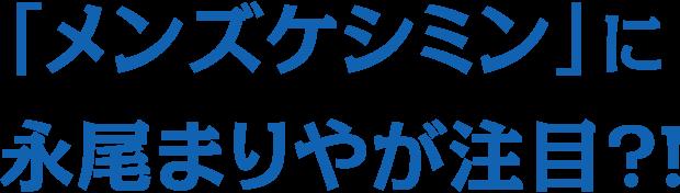 「メンズケシミン」に永尾まりやが注目?!
