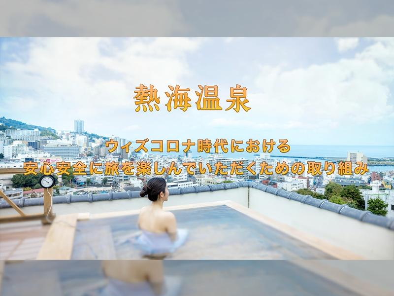 【熱海温泉】